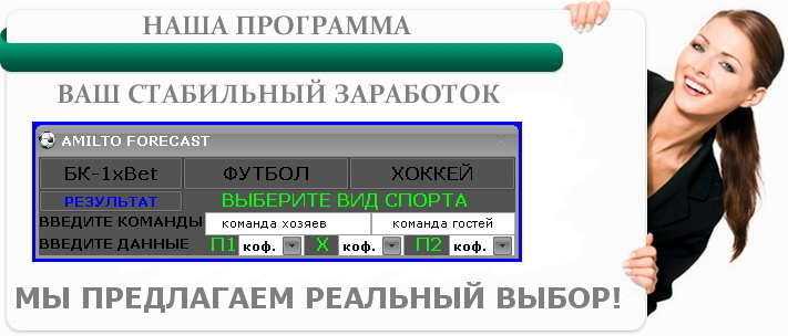 "Программа определения исхода матчей ""amilto forecast"". 1p"
